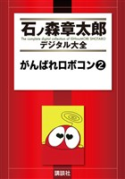 がんばれロボコン(2)