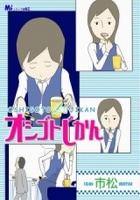 オシゴトじかん(1)