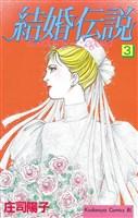 結婚伝説(3)