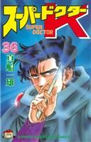 スーパードクターK(36)