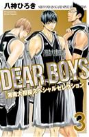 DEAR BOYS 湘南大相模スペシャルセレクション(3)