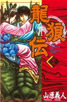 龍狼伝(29)