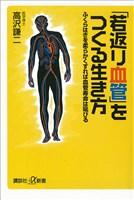 「若返り血管」をつくる生き方 ふくらはぎを柔らかくすれば血管寿命は延びる