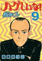 ハゲしいな!桜井くん(9)
