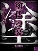 塗仏の宴 宴の始末(1)【電子百鬼夜行】