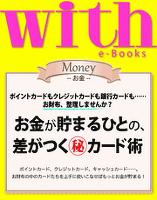 with e-Books (ウィズイーブックス) お金が貯まるひとの、差がつくカード術