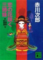 三姉妹探偵団(18) 恋の花咲く三姉妹