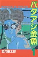 バタアシ金魚(1)