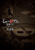 新装版 ミュージアム 完本(上)