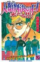 MMR-マガジンミステリー調査班-(10)