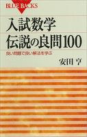 『入試数学 伝説の良問100 良い問題で良い解法を学ぶ』の電子書籍