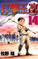 打撃王 凜(14)