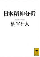 日本精神分析