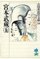 宮本武蔵(5)
