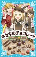 パティシエ☆すばる キセキのチョコレート