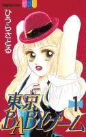 [無料版]東京BABYゲーム(1)