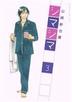 シマシマ(3)