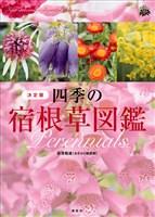 『四季の宿根草図鑑 決定版』の電子書籍
