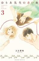 ゆりあ先生の赤い糸(3)