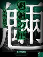 魍魎の匣(2)【電子百鬼夜行】