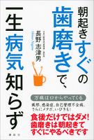 『朝起きすぐの歯磨きで、一生病気知らず』の電子書籍