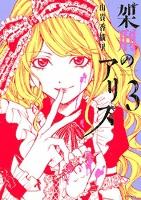 架刑のアリス(3)