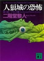 『人狼城の恐怖 第二部フランス編』の電子書籍