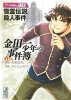 金田一少年の事件簿 【コミック】 File(30)~雪霊伝説殺人事件~