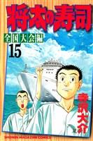 将太の寿司 全国大会編(15)