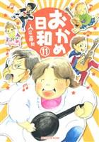 おかめ日和(11)