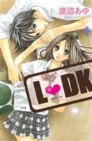 [無料版]L・DK(1)