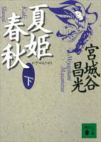 『夏姫春秋(下)』の電子書籍