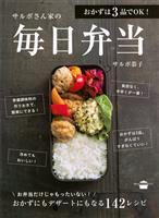 『おかずは3品でOK! サルボさん家の毎日弁当』の電子書籍