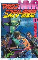 MMR-マガジンミステリー調査班-(1)