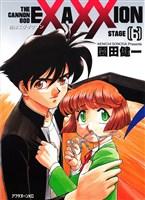 砲神エグザクソン(6)