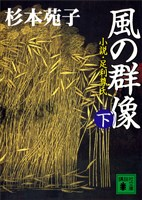 『風の群像(下) 小説・足利尊氏』の電子書籍