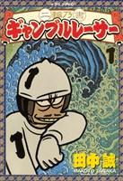 『二輪乃書 ギャンブルレーサー(1)』の電子書籍