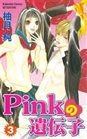 Pinkの遺伝子(3)
