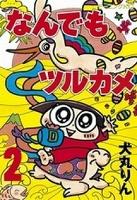 なんでもツルカメ(2)