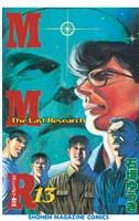MMR-マガジンミステリー調査班-(13)