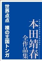 『世界点点 裸の王国トンガ 本田靖春全作品集』の電子書籍