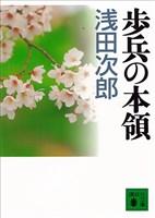 小村二等兵の憂鬱(『歩兵の本領』講談社文庫所収)