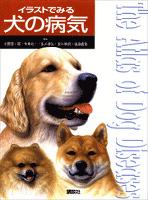 『イラストでみる犬の病気』の電子書籍