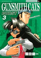 GUNSMITH CATS BURST(3)