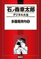 多羅尾伴内(5)