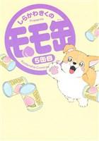 モモ缶(5)