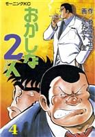 おかしな2人(4)