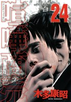 喧嘩商売(24)