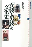 「女装と男装」の文化史