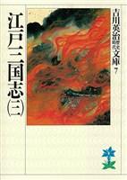 江戸三国志(三)